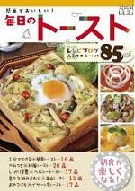 レシピブログさんとマーブルブックさんのコラボ書籍<br> 「5分でもう1品野菜のおかず」にレシピを1品掲載いただきました