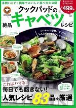 <br> 「クックパッドの絶品キャベツレシピ」(出版社:宝島社)にレシピを1品掲載いただきました。