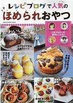 <br> 「レシピブログで人気のほめられおやつ」(出版社:ワン・パブリッシング)にレシピを1品掲載いただきました。