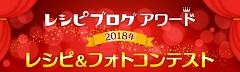 レシピブログアワード2018においてミツカンさんの「ぽん酢部門」でグランプリの「レシピ賞」を受賞