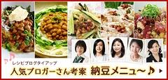 ミツカンさんとレシピブログさんのタイアップ企画人気ブロガーさん考案 納豆メニュにおいて10品の納豆を使った料理を提案採用いただき特設ページに掲載いただきました。